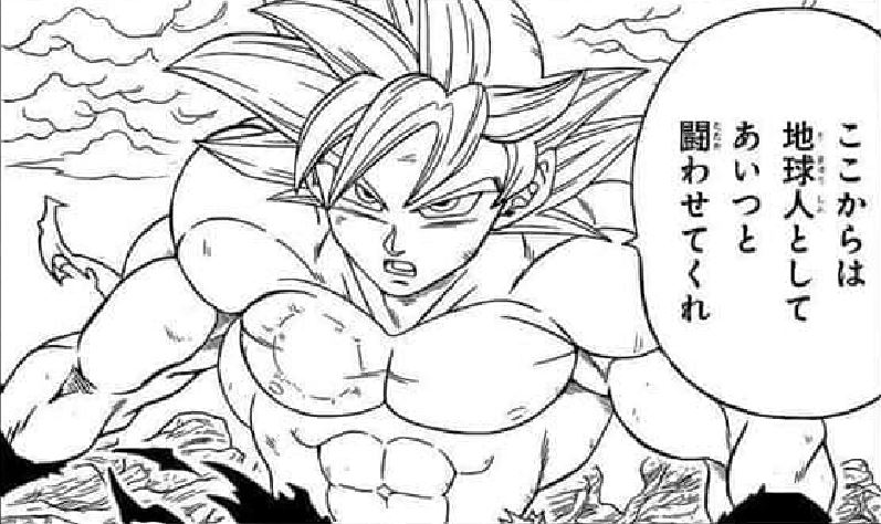 Dragon Ball Super Chapter 64: Leaked Manga Hint Goku Surpasses Beerus