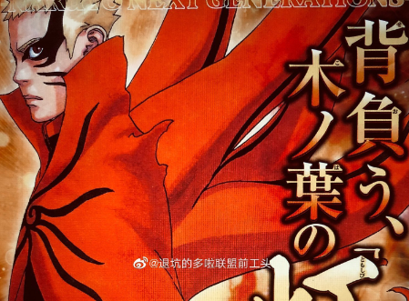 Boruto Chapter 52: Manga Leaks Show Naruto Losing & Red Form