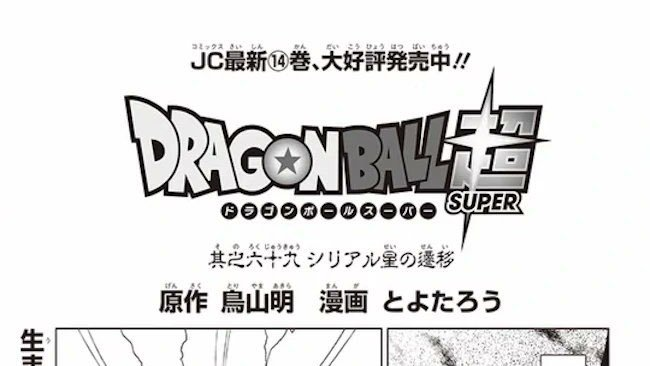 Dragon Ball Super Chapter 69: Leaked Manga - Berus Instructs Vegeta